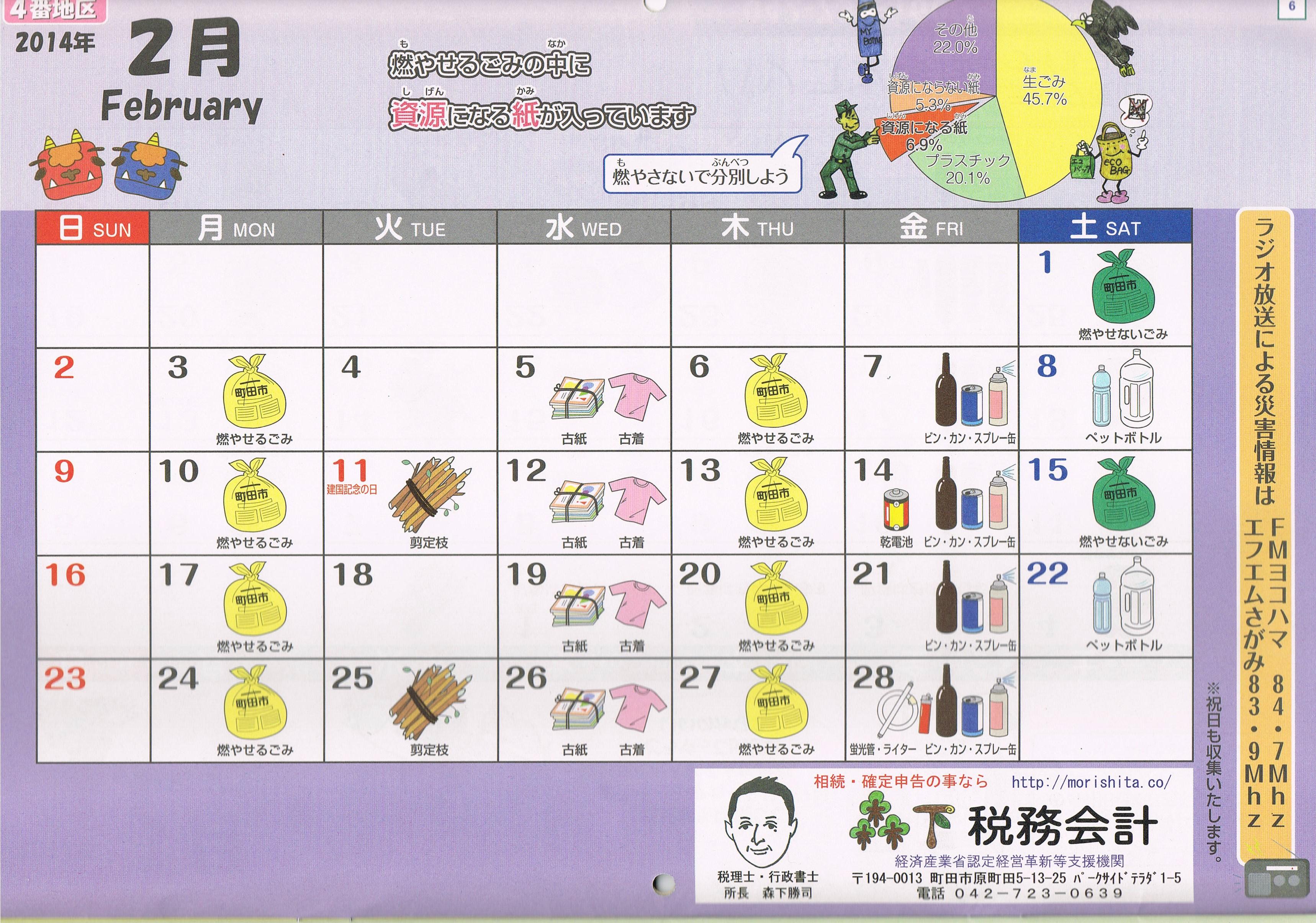 町田市資源とごみの収集カレンダー